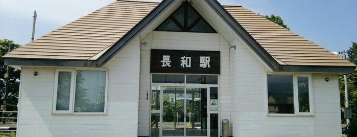 Nagawa Station is one of JR 홋카이도역 (JR 北海道地方の駅).