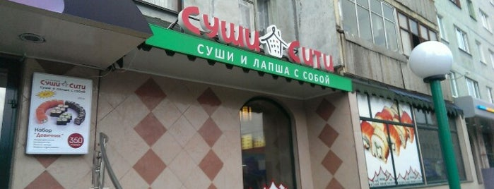 Sushi City is one of Еда ням-ням.