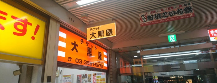 Daikokuya is one of Tokyo & Yokohama.