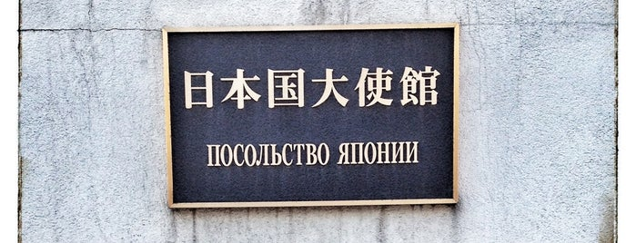 Japan Embassy is one of Консульства и посольства в Москве.