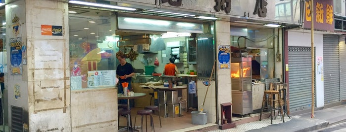 Wai Kee Congee Shop is one of Philip 님이 좋아한 장소.
