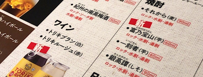 Torikizoku is one of 電源 コンセント スポット.