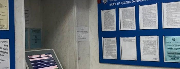 Инспекция Федеральной налоговой службы по г. Иваново is one of minhas viagens *.*.