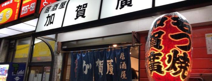 加賀廣 江戸川橋店 is one of Takayukiさんのお気に入りスポット.