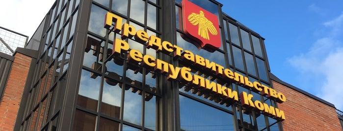 Представительство Республики Коми в Северо-Западном регионе РФ is one of todo.
