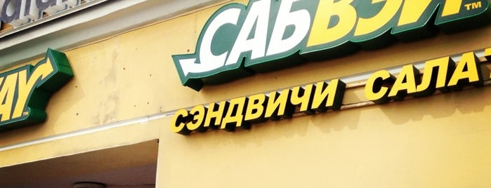 Subway is one of Posti che sono piaciuti a Татьяна.