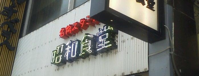 Showa Shokudo is one of 食事処.