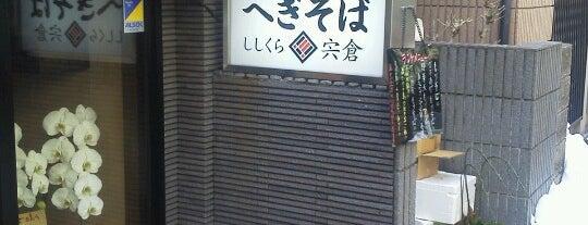 へぎそば 宍倉 is one of 昼飯リスト@西新宿.
