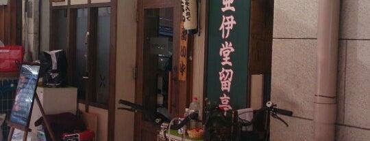 亜伊堂留亭 月島 is one of 昼飯リスト@晴海.