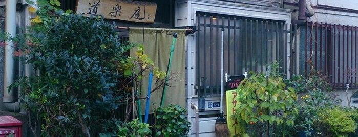 お食事処 道楽庭 is one of 昼飯リスト@晴海.
