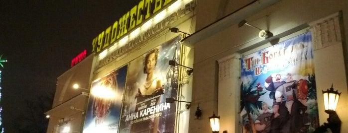 Художественный is one of Москва.