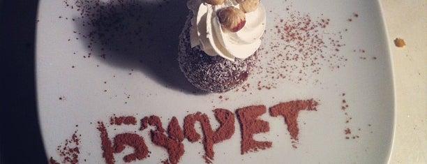 Арт-кафе «Буфет» is one of нижний.