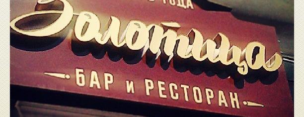 Золотица is one of Россия.
