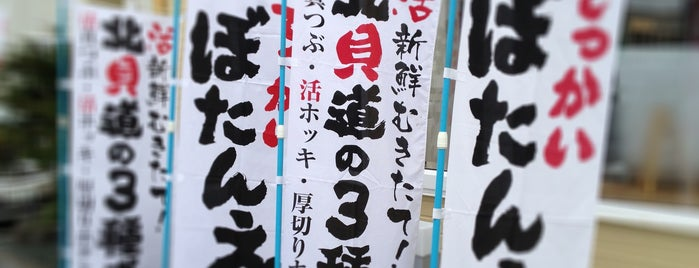 回転寿司 トリトン 遠軽店 is one of petitcurry : понравившиеся места.