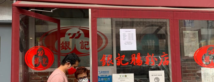 Yin Ji Chang Fen 銀記腸粉店 is one of To Try.