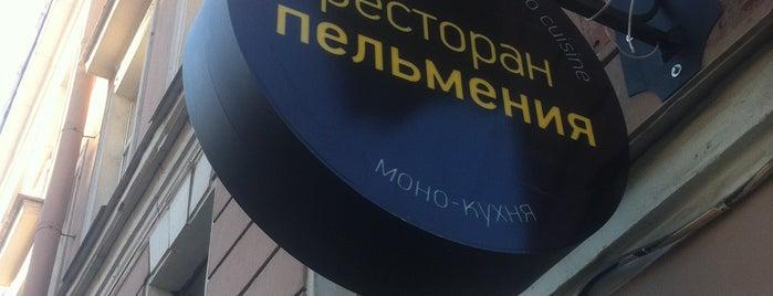 Пельмения is one of ПИТЕР.