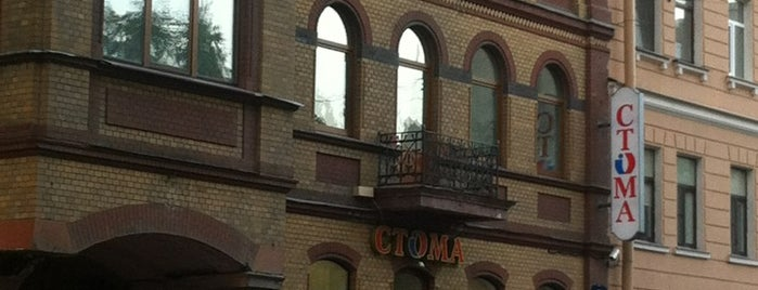 Стома is one of Posti che sono piaciuti a Risha.
