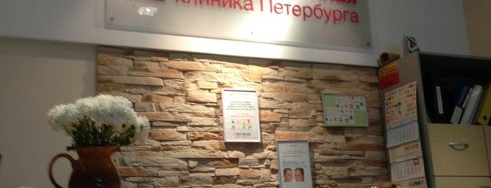 Первая семейная клиника Петербурга is one of Настена'ın Beğendiği Mekanlar.