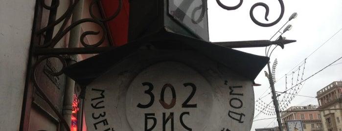Музей-театр «Булгаковский дом» is one of Места, где сбываются желания. Москва.
