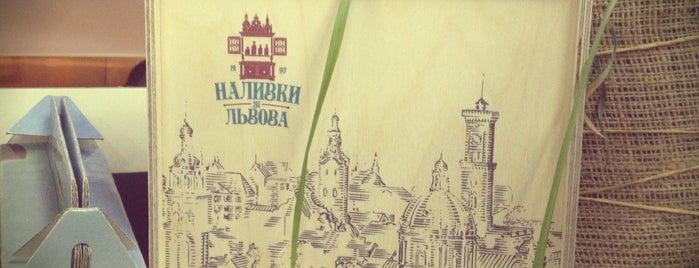 Наливки зі Львова is one of สถานที่ที่บันทึกไว้ของ Ника.