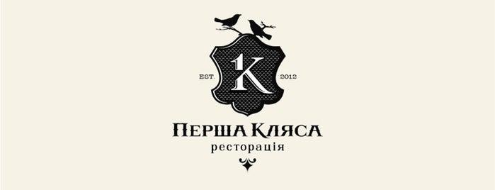Перша Кляса / Persha Klyasa is one of Sergey: сохраненные места.