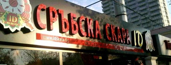 Сръбска Скара ID is one of Locais curtidos por 🇹🇷B@yr@M🇹🇷.