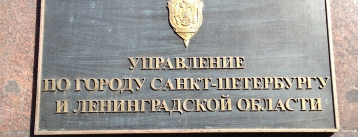 Управление ФСБ по СПб и ЛО is one of Lieux qui ont plu à pilot.