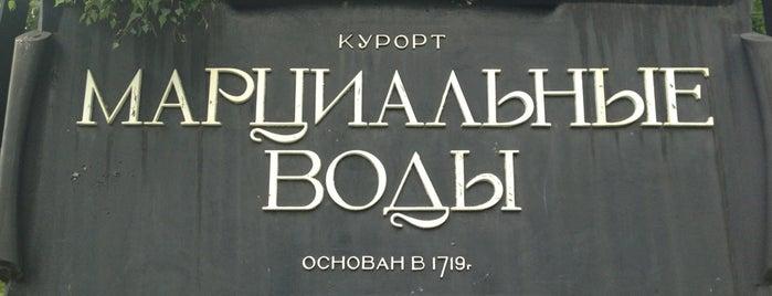 Марциальные Воды is one of Карелия.