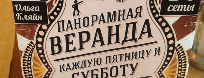 Фавори is one of «Коммерсантъ» в заведениях Москвы.