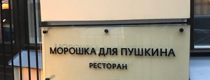 Морошка для Пушкина is one of saint-petersburg.