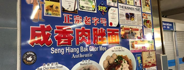 Seng Hiang Bak Chor Mee 成香肉胜面 is one of Ianさんのお気に入りスポット.