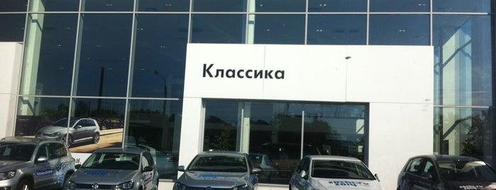 Volkswagen Классика is one of Lieux qui ont plu à Артем.