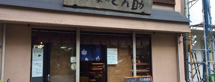 パン家のどん助 is one of Tokyo.
