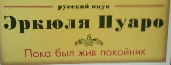 Книжный в ТД «Русь» is one of สถานที่ที่ Karenina ถูกใจ.