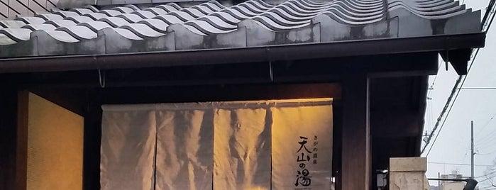 さがの温泉 天山の湯 is one of キッカソンお役立ちスポット.