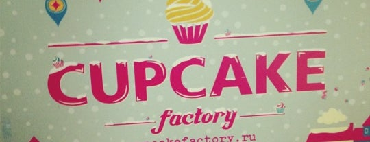 Cupcake Factory is one of Бары, кафе.