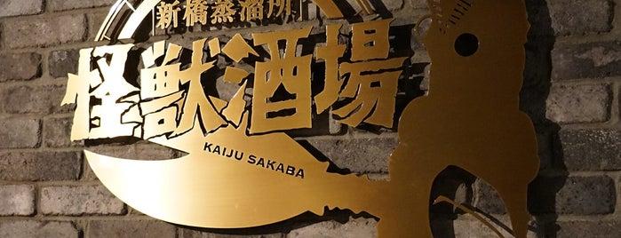 怪獣酒場 新橋蒸留所 is one of Cool Tokyo Bars.