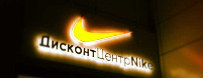 Nike Дисконт is one of Lugares favoritos de Илья.