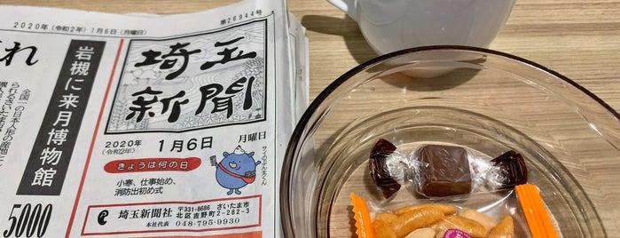 イオンラウンジ 与野 is one of 全国のイオンラウンジ.