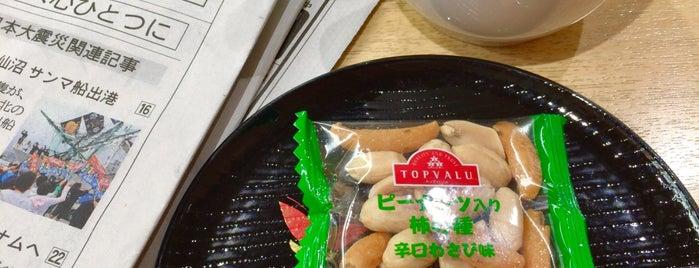 イオンラウンジ 名取 is one of 全国のイオンラウンジ.