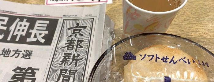 イオンラウンジ京都五条 is one of 全国のイオンラウンジ.