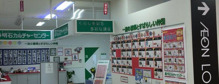 イオンラウンジ イオン明石店 is one of 全国のイオンラウンジ.