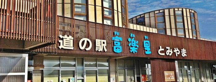 道の駅 富楽里とみやま / ハイウェイオアシス富楽里 is one of Lugares favoritos de 西院.