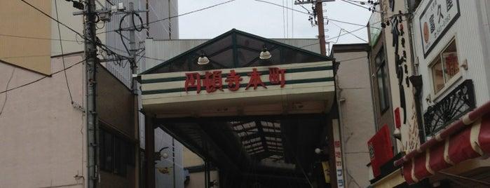 円頓寺本町商店街 is one of Visit Nagoya.