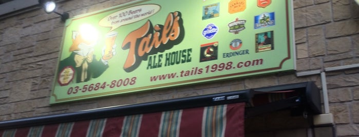 Tail's Ale House 本郷店 is one of Lugares guardados de Kazuha.