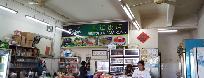 Restoran Sam Kong 三江 is one of JB.