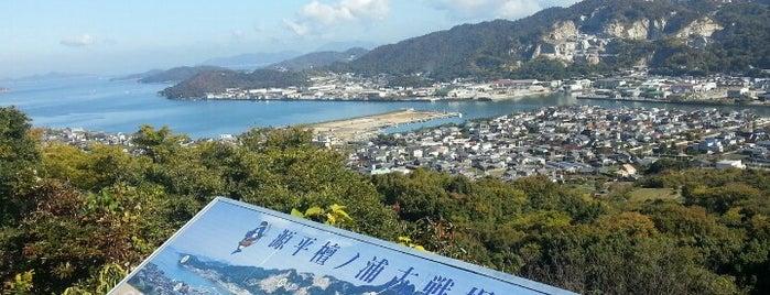 源平屋島合戦場 is one of 屋島 (Yashima).