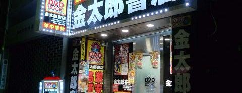Kintaro Bookstore is one of Tokyo & Yokohama.