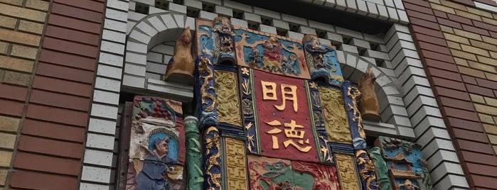 Ming Teh Restaurant is one of Tempat yang Disimpan mahsa.