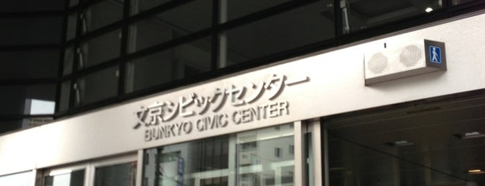 Bunkyo Civic Center is one of Tokyo.